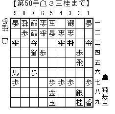 50手目3三桂.jpg