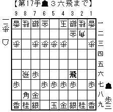 横歩取り4一玉006.jpg